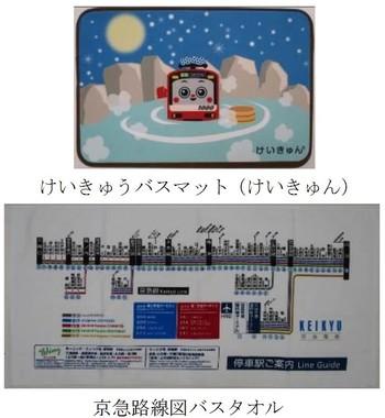 けいきゅんバスマットと京急路線図バスタオル