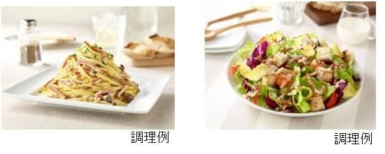 パスタやサラダ、スープなど多様なメニューに使える