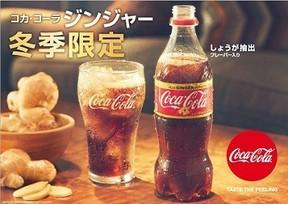 コカ・コーラ史上初「ジンジャー」フレーバー しょうが好きにはちょっと物足りない?【レビューウォッチ】