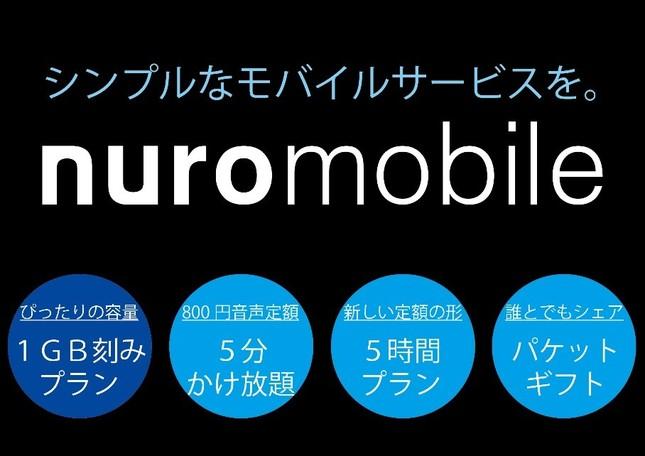 ソニーのMVMO「nuroモバイル」