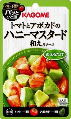 トマトとアボカドのハニーマスタード和え用ソース