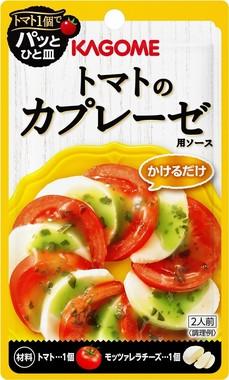 トマトのカプレーゼ用ソース