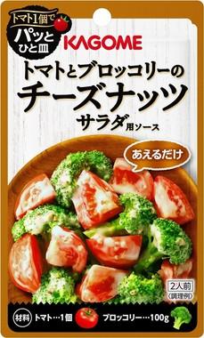 トマトとブロッコリーのチーズナッツサラダ用ソース