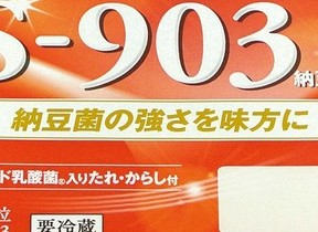 なにがすごいか?「すごい納豆 S-903」、タカノフーズから