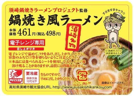 パッケージには須崎市のマスコットキャラクターしんじょう君」をデザイン