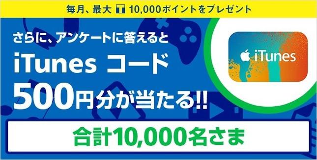 ソフトバンク「来店ポイントWチャンスキャンペーン」