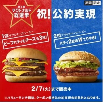「トリプルチーズバーガー」と「ダブルてりやきマックバーガー」を限定販売
