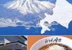 日本一行くのが難しい?利尻島ラーメン 新横浜ラーメン博物館に出店