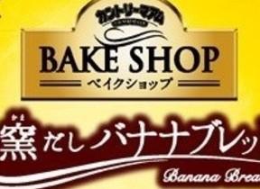 バナナブレッドをイメージしたカントリーマアム登場、不二家