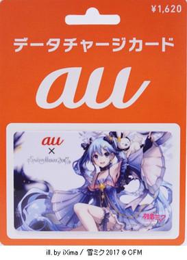 プラスチックカード付きオリジナル「データチャージカード」(イメージ)