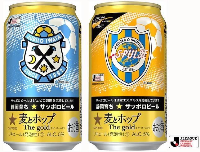 (写真左から)「ジュビロ磐田 応援缶」、「清水エスパルス 応援缶」