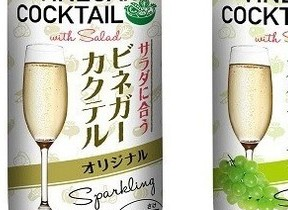 サラダと合う! 健康素材の「ビネガーカクテル」、養命酒製造から