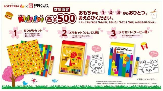 おもちゃは3種類、クレパスは5色