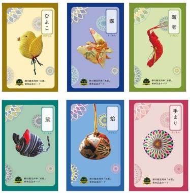 「さげもんジャック」期間中の乗車記念カード。1号車に「ひよこ」2号車に「蝶」3号車に「海老」4号車に「鼠」5号車に「蛤」6号車に「手まり」――をそれぞれ設置