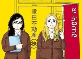 漫画「吉祥寺だけが住みたい街ですか?」に出てくる重田不動産、アットホームに加盟決定
