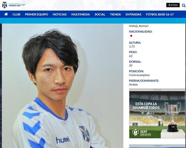 柴崎岳の名はCDテネリフェ公式サイトにも既に掲載されている(画像は同サイトのスクリーンショット)