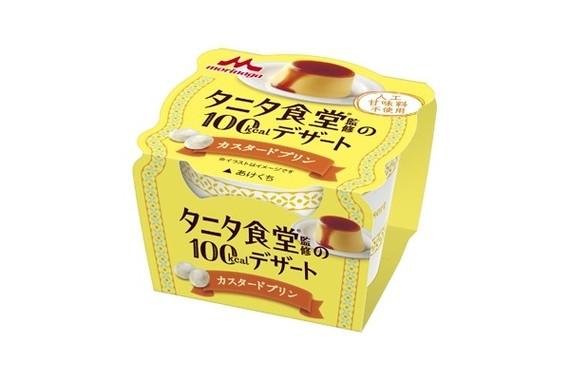 「タニタ食堂監修の100kcalデザート カスタードプリン」