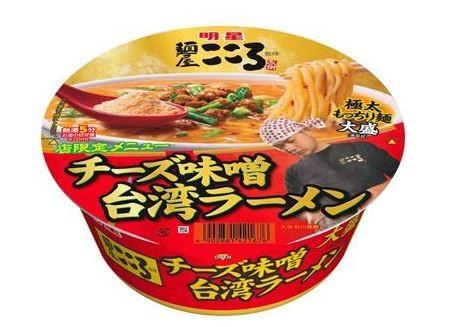 「麺屋こころ」の新メニューをカップ麺で再現