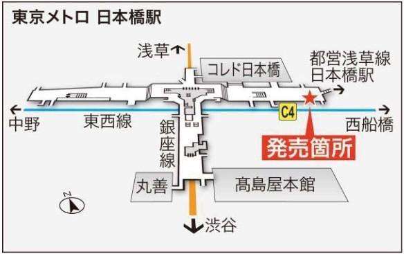 発売場所は、日本橋駅地下1階コンコースC4番出入り口付近特設ブース(改札外)