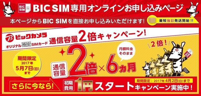 BIC SIMの「通信容量2倍キャンペーン」