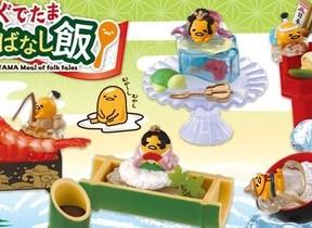「ぐでたま」が三太郎やかぐや姫&一寸法師に...食玩フィギュア「昔ばなし飯」