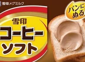 パンにぬって味わえる「雪印コーヒー」、雪印メグミルクから