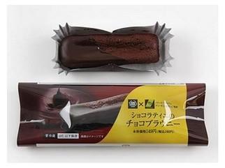 ショコラティエのチョコブラウニー