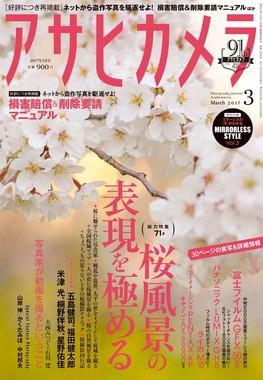 アサヒカメラ3月号にも掲載された。