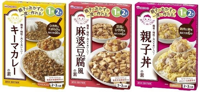(左から)「キーマカレーの素」「麻婆豆腐風の素」「親子丼の素」