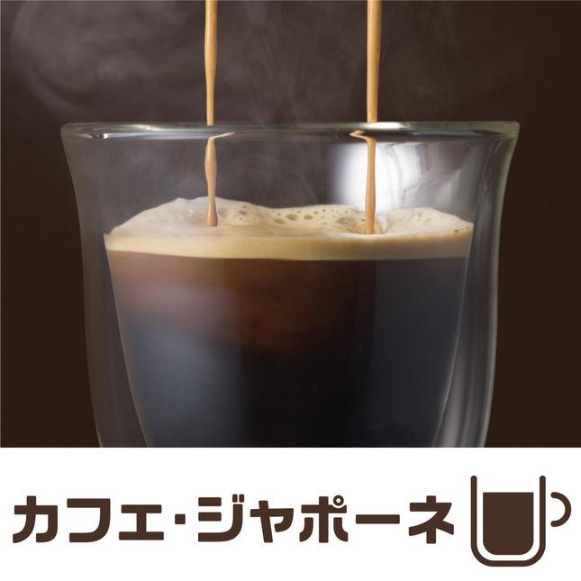 エスプレッソ抽出の旨味とドリップのすっきりした味わいを融合した機能「カフェ・ジャポネーゼ」