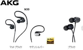 オーストリアAKGの新世代「Nシリーズ」からハイレゾ対応カナルイヤホン2モデル