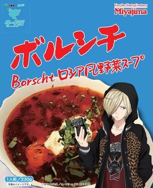 佐賀県内で販売されるボルシチ ロシア風野菜スープ