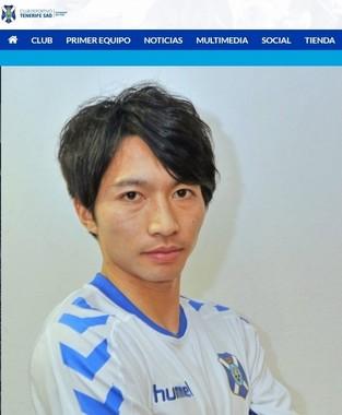 柴崎岳(画像は所属するCDテネリフェ公式サイトのスクリーンショット)