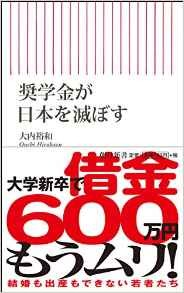 『奨学金が日本を滅ぼす』(大内裕和著、朝日新聞出版)