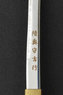 陸奥守吉行の刻印(マーキング)がある龍馬モデルの刃体