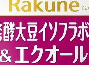 発酵大豆イソフラボン&エクオール配合「Rakune」...40代から変化する女性向けサプリ