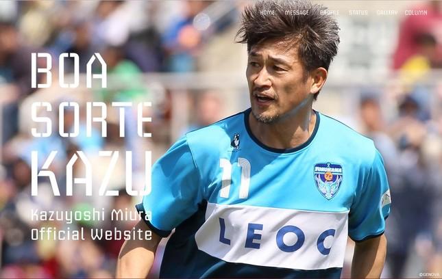 三浦知良選手の公式サイトから
