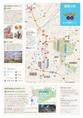 福島県須賀川市の「ふくしまDEぶらり観光MAP」