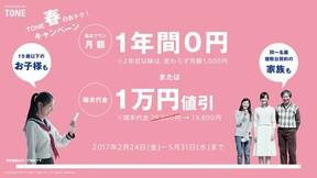 TSUTAYAのTONEモバイル、「基本プラン1年間無料」か「端末1万円引き」を選べるキャンペーン開始