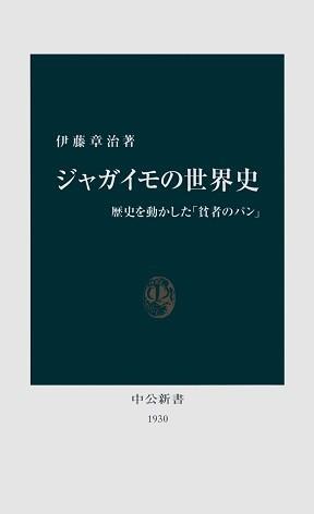 じわじわ売れ続け9刷目新書「ジャガイモの世界史」が注目集める