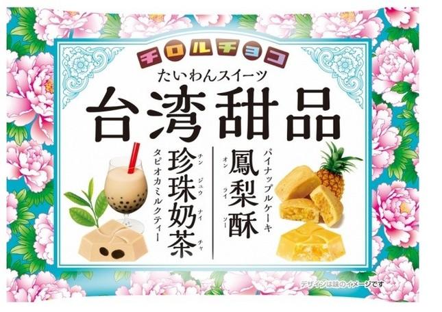 パッケージも台湾の雑貨のような華やかさがある