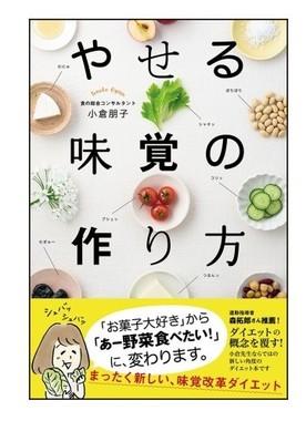 五感を使っておいしく食べることで、味覚を変える