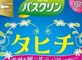 バスクリン「タヒチ 幸せを呼ぶ花ティアレの香り」数量限定発売