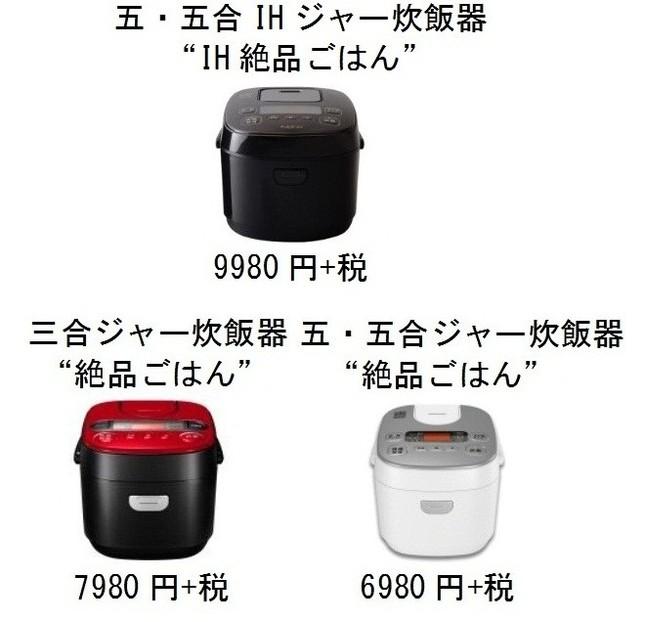 五・五合IHジャー炊飯器(上)と、シリーズの他の製品