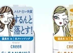 クラシエ新ブランド「CReeR」から洗い流し不要の「水クレンジング」
