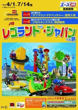 「レゴランド・ジャパンの旅」