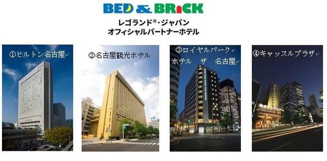 レゴランド・ジャパンのオフィシャルホテル