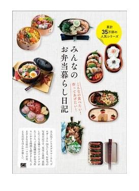 お弁当写真と暮らしのスタイルを見ることができる