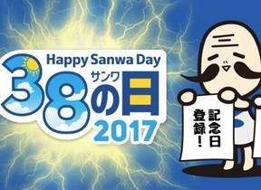 【38円セールも】サンワサプライ、「サンワ(38)の日」記念でキャンペーンを実施