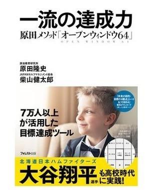 大谷翔平選手も実践した「オープンウィンドウ64」
